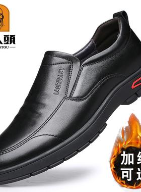 老人头男鞋2019冬季新款商务休闲男士皮鞋真皮加绒保暖中年爸爸鞋