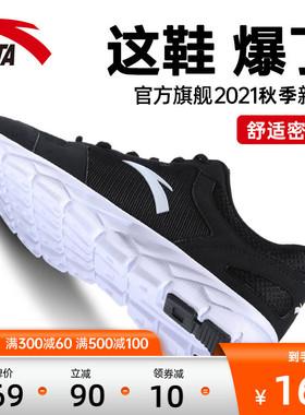 安踏男鞋跑步鞋2021新款秋季冬季休闲轻便男士防水鞋子透气运动鞋