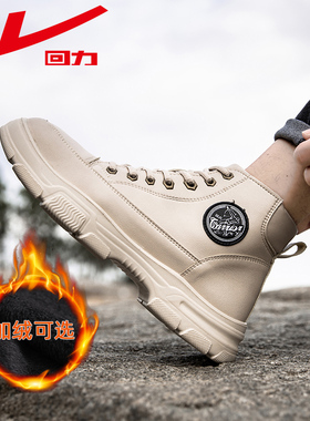 回力男鞋马丁靴男士中高帮英伦风工装皮短靴子冬季加绒新款雪地靴