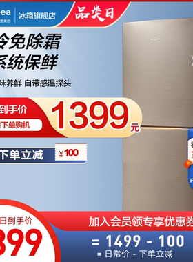 Midea/美的 BCD-166WM无霜家用双门小型母婴儿童小冰箱官方旗舰店