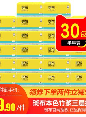 斑布抽纸30包生态竹浆班布母婴面巾餐巾卫生纸巾家用旗舰店