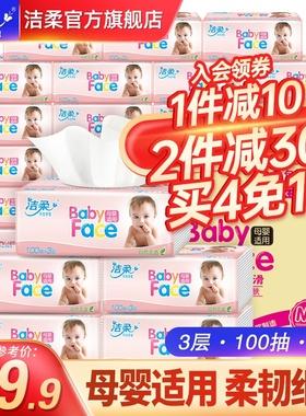 洁柔婴儿抽纸家用实惠装整箱旗舰店官网宝宝专用母婴幼儿超柔纸巾