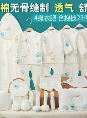母婴旗舰店衣服初生新生婴儿礼盒0-3个月刚出生宝宝用品官网正品