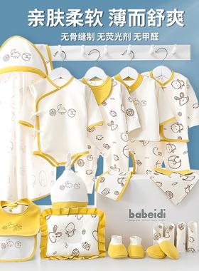 童泰母婴旗下新生儿婴儿衣服礼盒装春秋刚出生初生满月礼物旗舰店