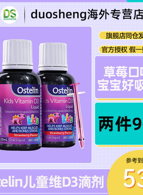 Ostelin奥斯特林宝宝维生素婴幼儿童维生素vd3滴剂20ml母婴旗舰店