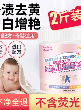 爆炸盐洗衣去污渍强旗舰店彩漂粉官方彩票粉家用婴幼儿母婴可用剂