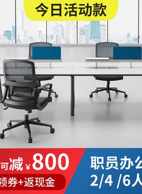 柏源乐芙职员办公桌椅组合家具简约现代电脑员工卡座财务2四人位
