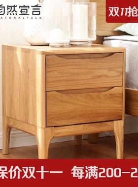 北欧纯全实木床头柜橡木简约现代储物柜小二斗柜卧室家具日式原木