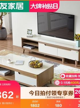 全友家私电视柜茶几组合 简约现代可伸缩客厅家具120722