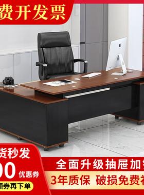 老板桌总裁桌单人办公桌大班台电脑桌主管经理桌现代简约办公家具