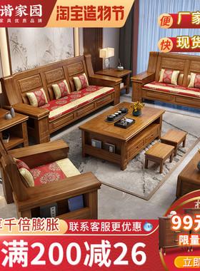 香樟木实木沙发现代小户型套装组合新中式雕花客厅木沙发茶红家具