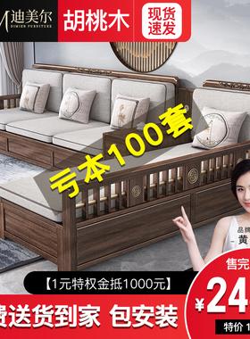 新中式全实木布艺沙发组合胡桃木客厅小户型冬夏两用储物木质家具