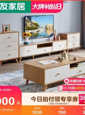 全友家居北欧电视柜现代简约木纹客厅家具茶几电视柜组合DW1003