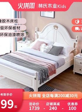 林氏木业儿童床简约现代1.5米单人床男童床女孩家具组合LS196