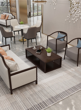 新中式售楼处接待洽谈沙发组合酒店会所大堂接待沙发卡座家具定制