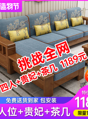 新中式实木沙发客厅全实木组合现代简约家用小户型原木质沙发家具