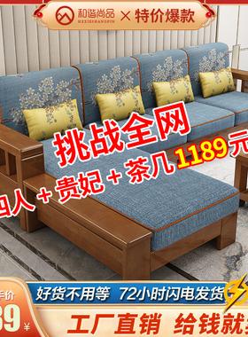 中式实木沙发全实木组合现代简约布艺贵妃冬夏两用小户型客厅家具