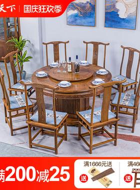 红木家具鸡翅木圆餐桌带转盘餐桌椅组合全实木仿古中式餐厅饭桌子
