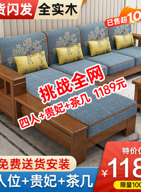 新中式实木沙发全实木组合客厅大小户型现代简约冬夏两用木质家具