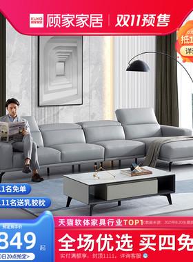 新品顾家家居意式真皮沙发现代欧式轻奢沙发大小户型客厅家具1086