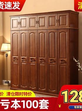 中式全实木衣柜家用卧室出租房用经济型四六门衣橱双开门木质家具