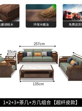 新中式实木沙发组合胡桃木客厅现代简约t小户型冬夏两用木制家具