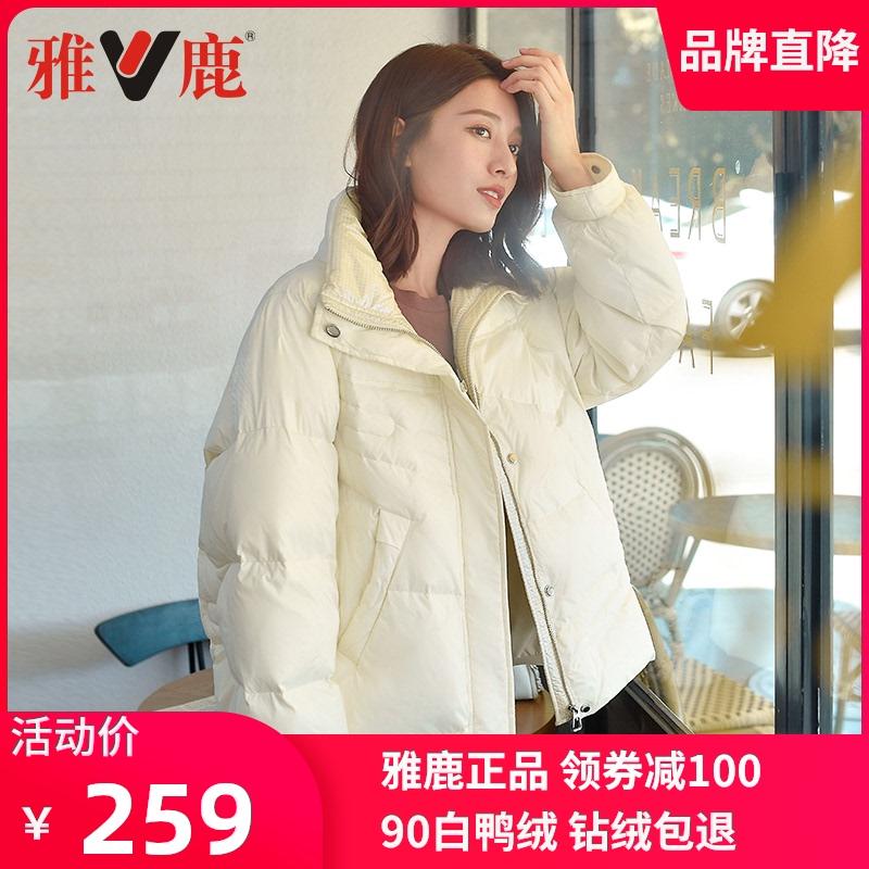 雅鹿羽绒服女短款冬季2020年新款时尚宽松加厚面包服小个子外套潮