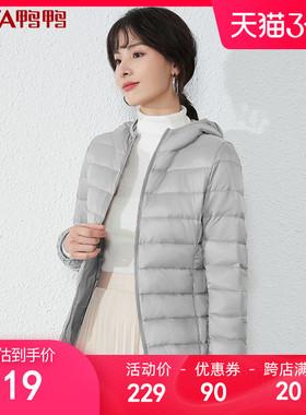 鸭鸭2021年秋冬季新款羽绒服女短款轻薄轻型保暖连帽时尚休闲外套