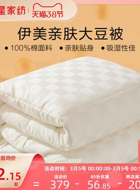 水星家纺被子全棉大豆纤维被春秋被加厚被芯空调被褥单人学生宿舍