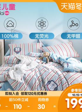 罗莱家纺男孩床上用品全棉床单宿舍三件套被套枕套纯棉儿童四件套