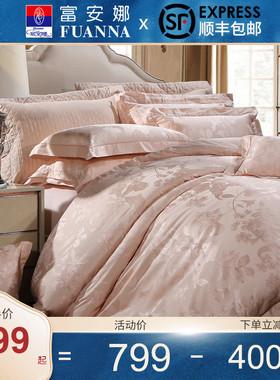 富安娜家纺四件套欧式提花床品全棉纯棉床单公主风被套床上用品