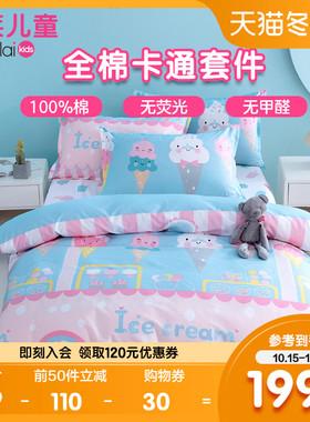 罗莱家纺女孩纯棉宿舍三件套全棉卡通学生被套床单儿童四件套床品