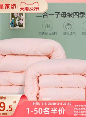 水星家纺子母被子被芯二合一冬被春秋四季通用空调夏凉双人丝棉被