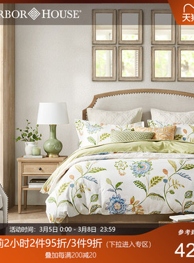 HarborHouse全棉磨毛四件套纯棉家纺床上用品1.8米1.5被套床单