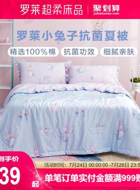 罗莱家纺儿童床上用品夏季空调被子被芯学生宿舍双人床抗菌夏被