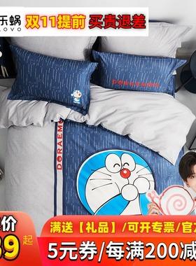 乐蜗家纺LOVO儿童卡通哆啦A梦四件套全棉纯棉被套床单三件套男孩