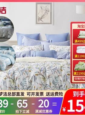 梦洁家纺正品全棉四件套梦洁纯棉床单被套1.8米床上用品248x248cm