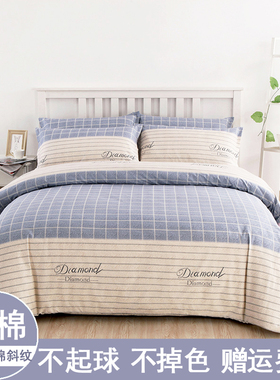 纯棉四件套全棉被套枕套床单套件格子条纹床上用品家纺一米五床用