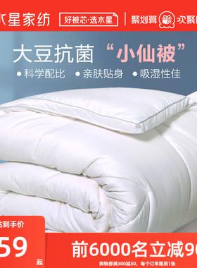 水星家纺大豆纤维被冬被春秋被芯空调被子单双人四季通用加厚保暖