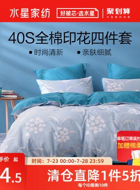 水星家纺全棉三/四件套纯棉1.8m床双人1.5米双人印花家居被套床单
