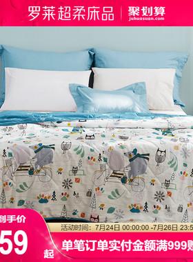 罗莱家纺床上用品夏凉被空调被学生宿舍单人双人水洗夏季全棉夏被