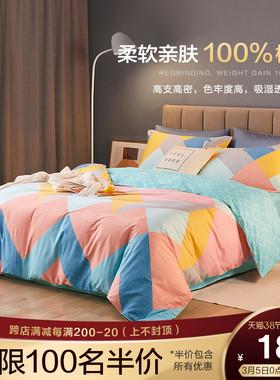 博洋家纺四件套全棉纯棉100被套格子床单床上用品床品春夏三件套4