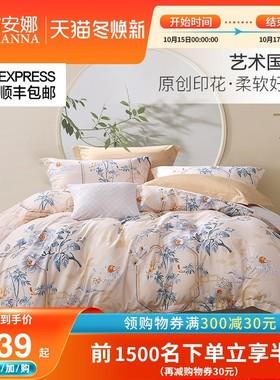 富安娜家纺四件套全棉纯棉被套床单 国风春秋三件套床上用品套件