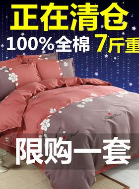 100%全棉加厚磨毛四件套纯棉家纺床单被套2m床上用品秋冬正在清仓