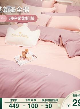 博洋家纺四件套全棉纯棉100夏季床品被套床笠床单床上用品春夏三