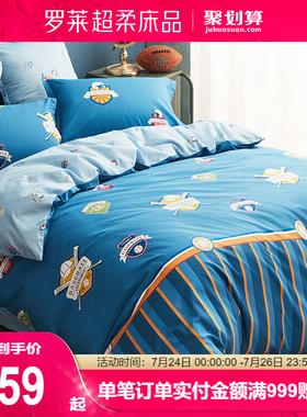 罗莱儿童家纺床上用品全棉斜纹卡通学生宿舍床单被套单人四件套聚