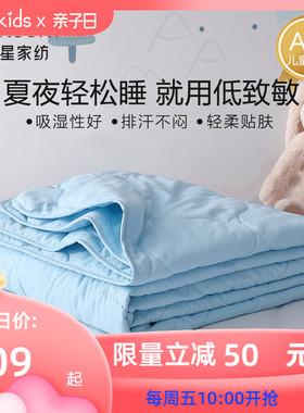 水星家纺儿童空调被夏凉被舒适被芯单双人四季被低致敏抗菌小宝被