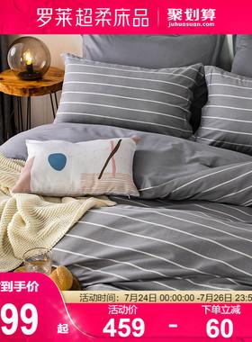 罗莱家纺夏季床上用品全棉斜纹简约宿舍床单被套双人床被罩四件套