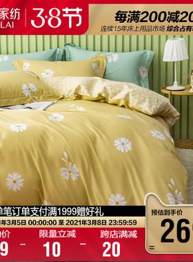 罗莱家纺小雏菊床上珊瑚绒四件套全棉纯棉春夏学生宿舍被套件床单