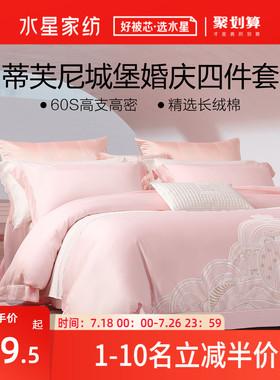 水星家纺粉色婚庆四件套少女心被套结婚公主风床单罩床上用品1.8m